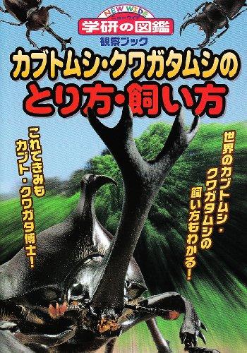 観察ブック カブトムシ・クワガタムシのとり方・飼い方 (NEW WIDE学研の図鑑)