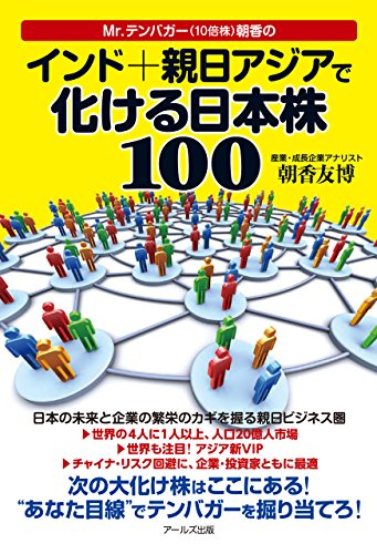 [画像:Mr.テンバガー(10倍株)朝香のインド+親日アジアで化ける日本株100]