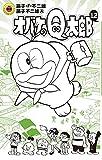 オバケのQ太郎 12 (てんとう虫コロコロコミックス)