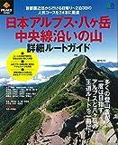 PEAKS特別編集 日本アルプス・八ヶ岳・中央線沿いの山 詳細ルートガイド (エイムック 4359)