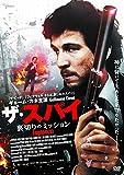 ザ・スパイ 裏切りのミッション[DVD]