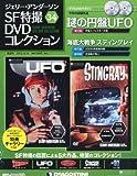 ジェリーアンダーソン特撮DVD 34号 (海底大戦争第17・18話/謎の円盤UFO第10話) [分冊百科] (DVD×2付)