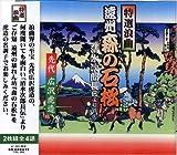 特選浪曲 遠州 森の石松 (CD2枚組)