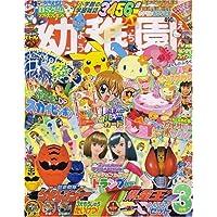 幼稚園 2007年 03月号 [雑誌]