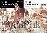 文豪ストレイドッグス -DEAD APPLE- 1週目 2週目 入場者特典 小説セット(検)中島...