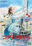 コクリコ坂から [DVD] / 宮崎吾朗 (監督)