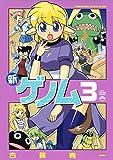 新ゲノム03 (メガストアコミックス)
