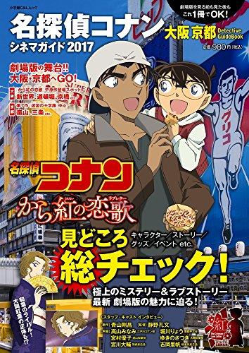 名探偵コナンシネマガイド2017: 京都大阪DetectiveGuide (小学館C&LMOOK)