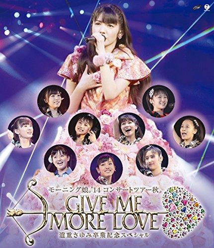 モーニング娘。'14 コンサートツアー2014秋 GIVE ME MORE LOVE ~道重さゆみ卒業記念スペシャル~ [Blu-ray]