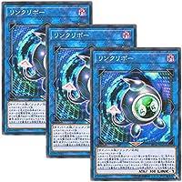 【 3枚セット 】遊戯王 日本語版 ST18-JP045 Linkuriboh リンクリボー (ノーマル・パラレル)
