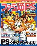ファミ通プレイステーション クラシック (週刊ファミ通)