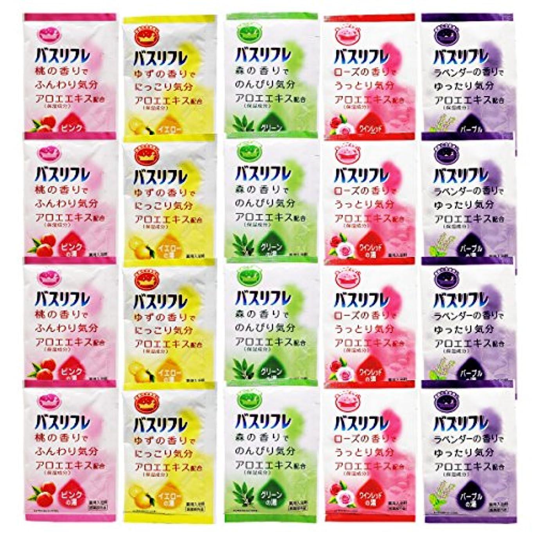 薬用入浴剤 バスリフレ 5種類の香り アソート 20袋セット 入浴剤 詰め合わせ 人気 アロマ 福袋 医薬部外品