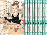 いつかティファニーで朝食を コミック 1-10巻セット (BUNCH COMICS)