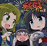 ラジオCD「桜花裁きらじお」Vol.2 / IRODORI