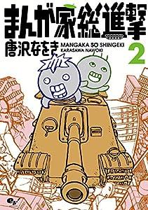 まんが家総進撃 2 (ビームコミックス)