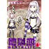地獄恋 DEATH LIFE : 2 (アクションコミックス)