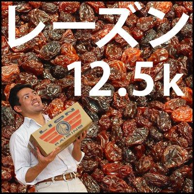 レーズン 12.5kg (アメリカ産) 【業務用】ドライフルーツ レーズン 干しぶどう