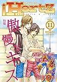 iHertZ band.11 特集「傲慢なキス」 (ミリオンコミックスiHertZ)