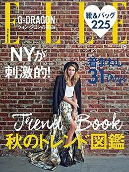 ELLE Japon (エルジャポン) 2017年09月号