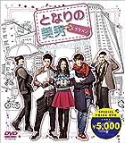 となりの美男<イケメン> スペシャルプライス DVD-BOX