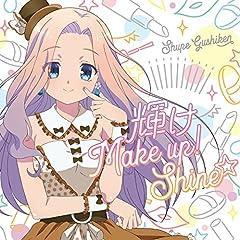 具志堅シュープ(島袋美由利)「輝け Make up! Shine☆」のジャケット画像