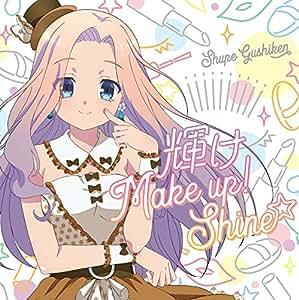 TVアニメ「音楽少女」キャラクターソングシリーズ『輝け Make up! Shine☆』
