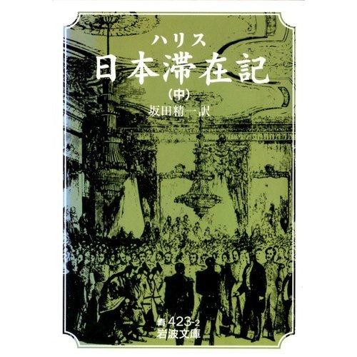 日本滞在記 中 (岩波文庫 青 423-2)の詳細を見る