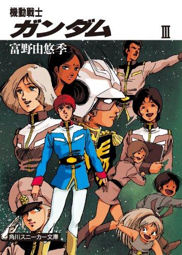 機動戦士ガンダム III (角川スニーカー文庫)の詳細を見る