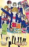 友達ごっこ 12 (マーガレットコミックス)