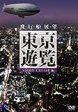 飛行船展望 東京遊覧 ナイトクルーズ [DVD]