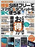 「格安SIMフリーでスマホ&タブレットを安く使う本 (三才ムック vol.727)」販売ページヘ
