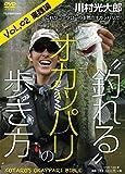 """川村光大郎 """"釣れる""""オカッパリの歩き方 Vol.02実践編 (DVD)"""
