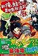 新・俺と蛙さんの異世界放浪記〈4〉