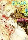 恋する人魚姫と10の魔法 (一迅社文庫アイリス)