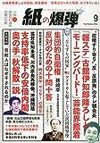 月刊 紙の爆弾 2014年 09月号 [雑誌] 画像