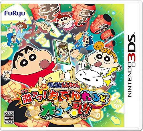 クレヨンしんちゃん 激アツ! おでんわ~るど大コン乱! ! - 3DSの詳細を見る