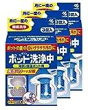 【まとめ買い】ポット洗浄中 電気・保温ポット用洗浄剤 ポットの底のザラザラ汚れに 3錠×3個