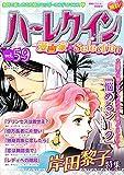 ハーレクイン 漫画家セレクション vol.59 (ハーレクインコミックス)