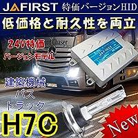 建築機械 バス トラック H7C 4300K 24V35W HIDキット JAFIRST CAR特価バージョンHID 新開発 耐久性抜群 PIAA超 低価格と耐久性を両立!