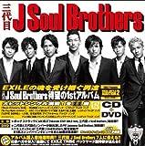【特典DVD付き】J Soul Brothers