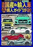 最新 国産&輸入車全モデル購入ガイド'19~'20 (JAF情報版)