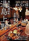 湯島上野のおいしい店 (ぴあMOOK)