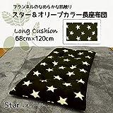 フランネルのなめらかな肌触り 星柄いっぱいオリーブカラーの長座布団 / お昼寝クッション/ ロングクッション/ 約68cm×120cm