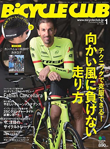 BiCYCLE CLUB (バイシクルクラブ)2017年1月...