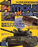 Armour Modelling (アーマーモデリング) 2007年 10月号 [雑誌]