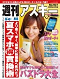 週刊アスキー 2013年8/6増刊号 [雑誌] / アスキー・メディアワークス (刊)