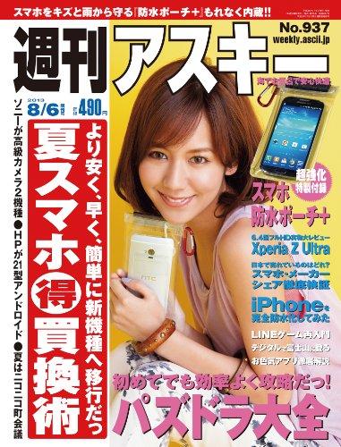 週刊アスキー 2013年8/6増刊号の詳細を見る