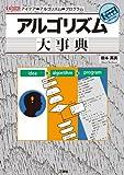 アルゴリズム大事典 (I・O BOOKS)