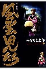 風雲児たち 18巻 (SPコミックス) Kindle版