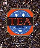 TEA BOOK: 完璧な一杯を淹れるためのテクニックを紹介-世界のお茶・基礎知識・文化・ブレンド・レシピ